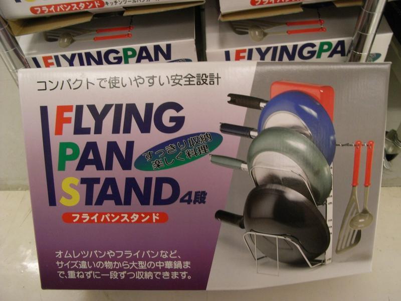 flyingpan%20stand.JPG