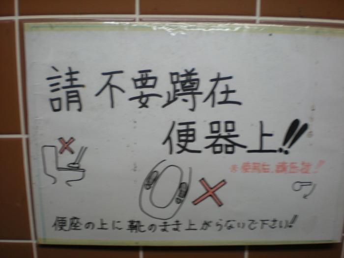 toilet%20sign.JPG